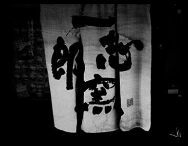 再興湖東焼 彦根『一志郎窯』