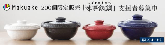 クラウドファンディング マクアケ限定で「味事飯鍋」を200個限定販売します◆ただいま支援者募集中◆2018年11月27日まで