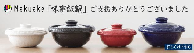 クラウドファンディング マクアケ限定で「味事飯鍋」を200個限定販売しました◆多数ので支援ありがとうございました◆